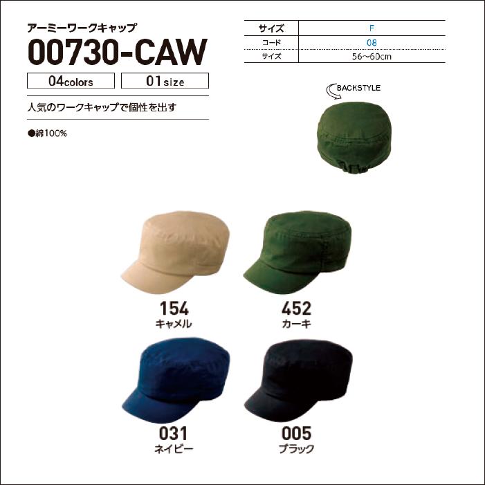 00730-CAW
