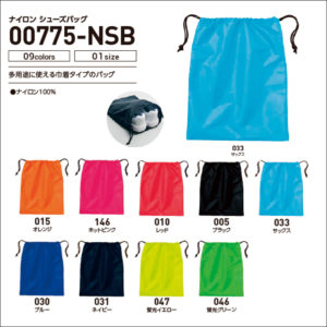 00775-NSB