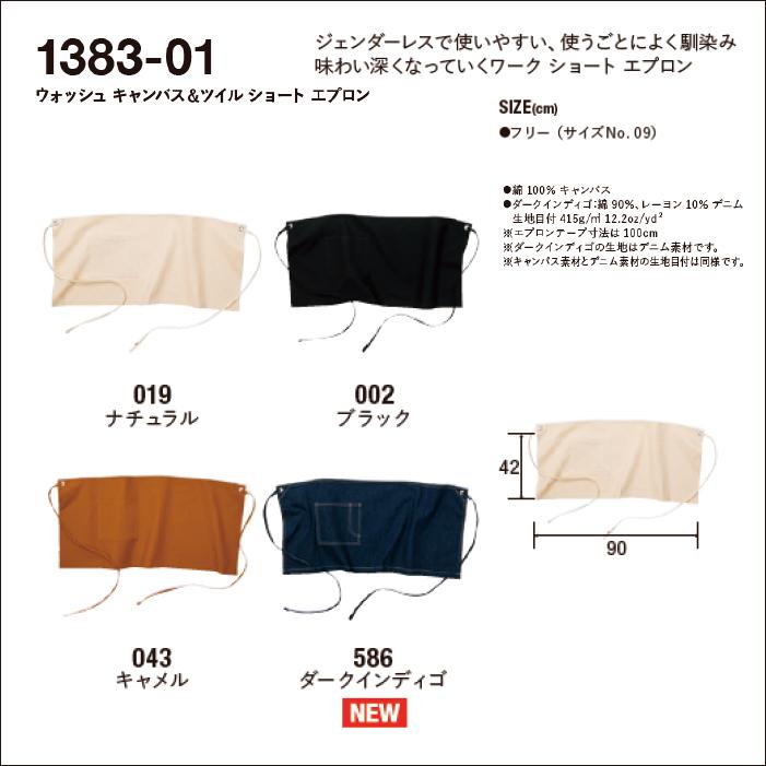 1383-01