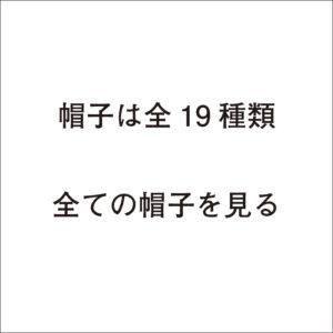 catalog_cap