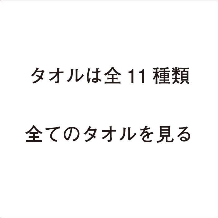 catalog_towel