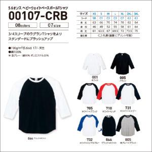 00107-CRB