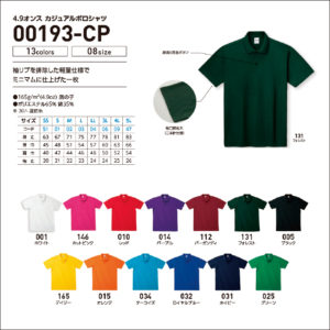 00193-CP