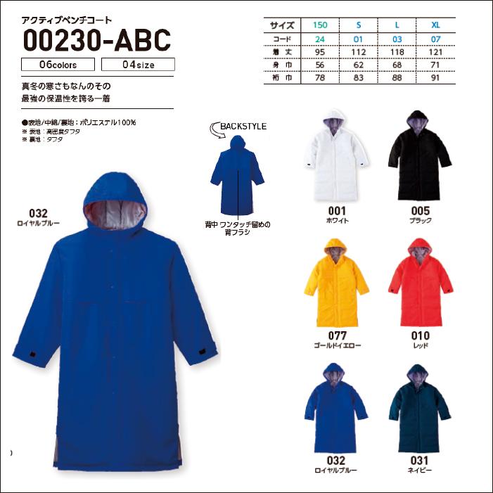 00230-ABC