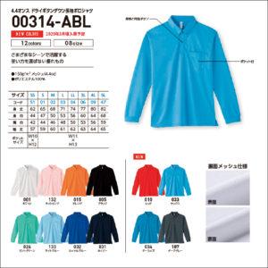 00314-ABL