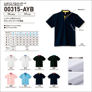 00315-AYB