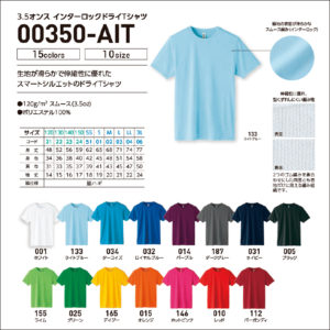 00350-AIT