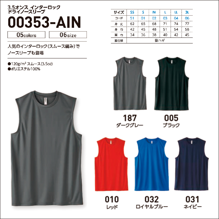 00353-AIN