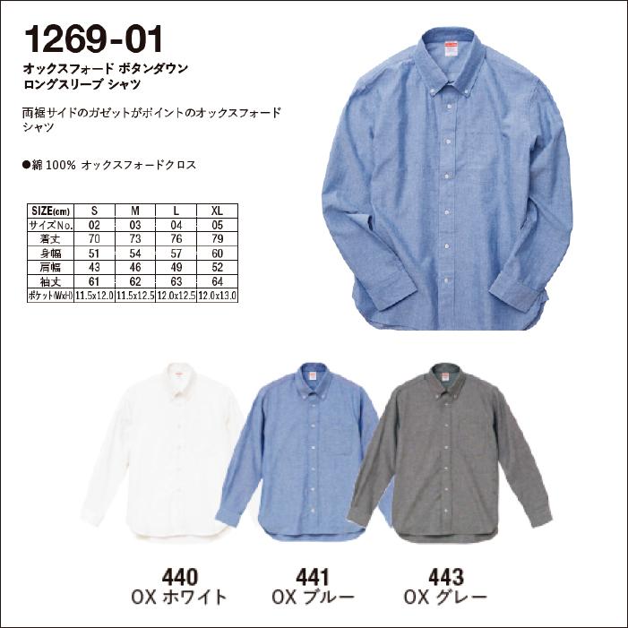 1269-01