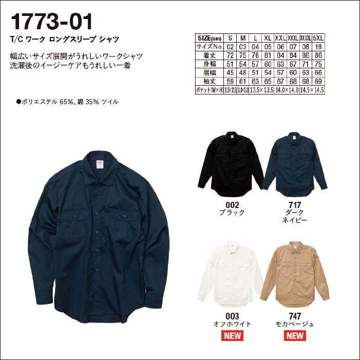 1773-01