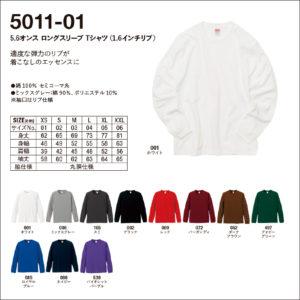 5011-01