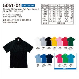 5051-01