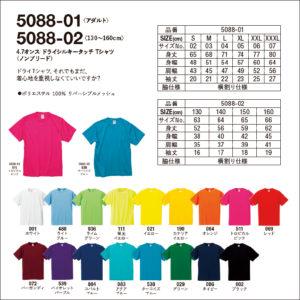 5088-01