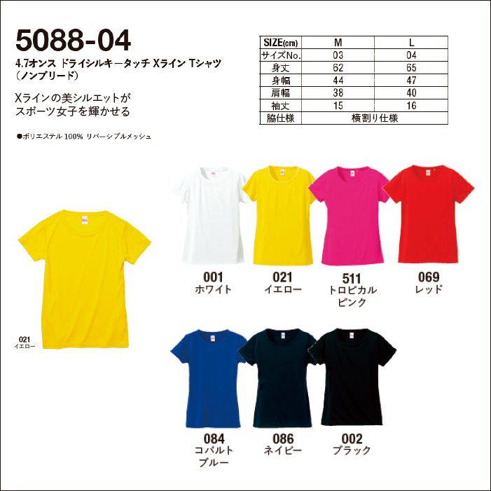 5088-04