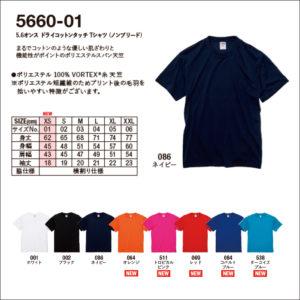 5660-01