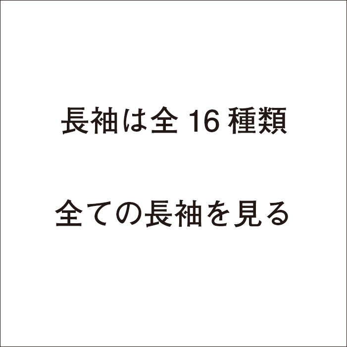 catalog_Long-sleeved