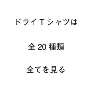 catalog_dry-t-shirt